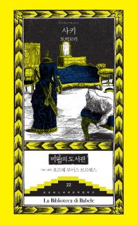 토버모리(보르헤스 세계문학 컬렉션 바벨의 도서관 22)