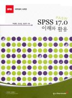 SPSS 17.0 이해와 활용(PASW)(SPSS 아카데미 시리즈)