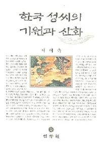 한국 성씨의 기원과 신화