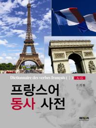 프랑스어 동사 사전. 1(양장본 HardCover)