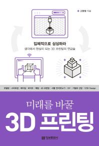 3D 프린팅(미래를 바꿀)