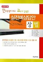 실전예상답안 상법(2008) #