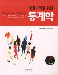 행동과학을 위한 통계학(행동과학을 위한)(7판)