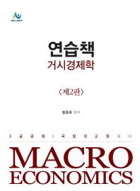 연습책 거시경제학(2판)
