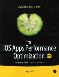 Pro IOS Apps Performance Optimization(한국어판)