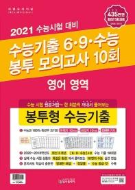 고등 영어영역 수능기출 6·9·수능 봉투 모의고사 10회(2020)(2021 수능대비)