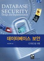 데이터베이스 보안: 디자인 및 구현