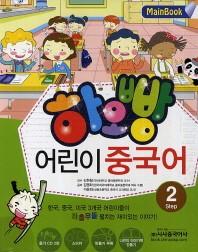 어린이 중국어. 2(하오빵)(플래시CD3장포함)