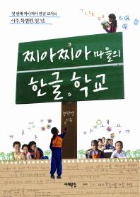 찌아찌아 마을의 한글 학교 ▼/서해문집[1-420032] 도서관용