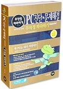 PC진단 문제해결 무작정 따라하기(CD-ROM 1장 포함)