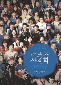 스포츠사회학(세 번째 이야기)(3판)