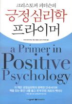 긍정심리학 프라이머