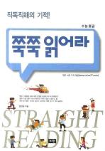 쭉쭉 읽어라(수능 중급)(2009)