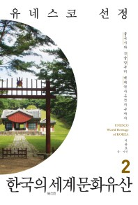 한국의 세계문화유산. 2