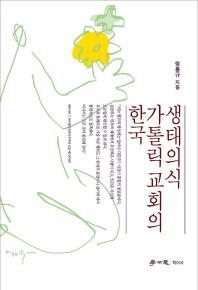 한국 가톨릭교회의 생태의식