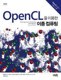 OpenCL을 이용한 이종 컴퓨팅(2판)(반양장)