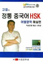 정통 중국어 HSK: 어법영역 해설편(고엽의)
