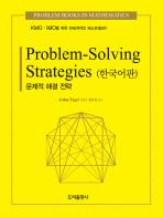PROBLEM SOLVING STRATEGIES(한국어판): 문제 해결 전략