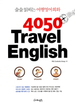 4050 TRAVEL ENGLISH(CD1장포함)