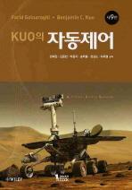 자동제어(KUO의)(9판)