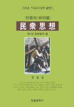 민중사상. 1: 철학원리편(민중의 바이블)