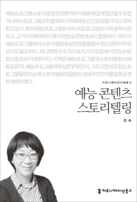 예능 콘텐츠 스토리텔링(커뮤니케이션이해총서)