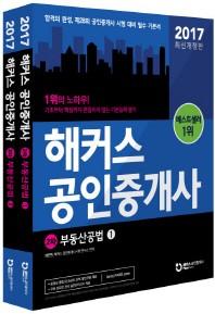 부동산공법 세트(공인중개사 2차)(2017)(해커스)(개정판)(전2권)