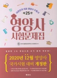 영양사 시험문제집(2020)(개정판 25판)(전4권)