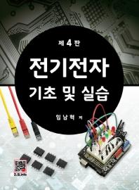 전기전자 기초 및 실습(4판)