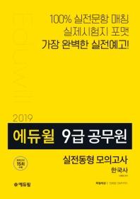 한국사 실전동형 모의고사(9급 공무원)(2019)(에듀윌)
