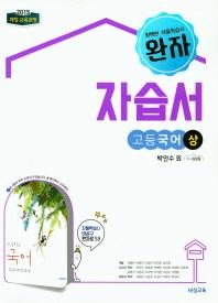 고등 국어(상) 자습서(박안수 외)(2018)(완자)