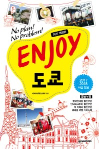 Enjoy 도쿄(2017-2018)