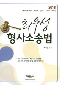최우성 형사소송법(2018)(전2권)
