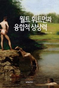월트 휘트먼과 융합적 상상력(양장본 HardCover)