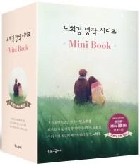 노희경 명작 시리즈 미니북 세트(전3권)