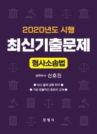형사소송법 최신기출문제(2020년도 시행)