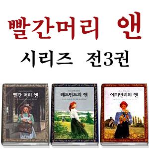 빨간 머리 앤 시리즈 전3권 세트판매