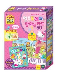 헬로도레미와 말하는 카드 50(헬로키티 펜 용)(리틀 퓨처북)