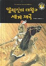 알렉산더 대왕와 세계 제국(어린이 지식 총서 2)