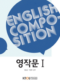 영작문1(2학기, 워크북포함)