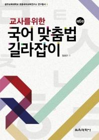 교사를 위한 국어 맞춤법 길라잡이 광주교육대학교 추등국어교육연구소 연구총서 5