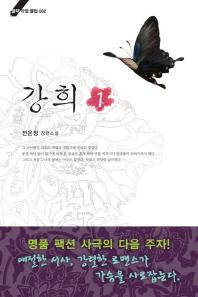 강희. 1 -2 권 총2권 -전은정/  2권 갈라짐현상