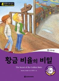 황금 비율의 비밀(The Secret of the Golden Ratio) Level 6-2(CD1장포함)(똑똑한 영어 읽기 Wise & Wide)