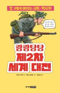쾅쾅탕탕 제2차 세계 대전(앗, 시리즈 64)