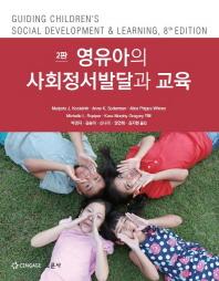 영유아의 사회정서발달과 교육(2판)