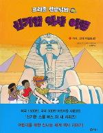 신기한 역사 여행 1 (가자 고대 이집트로)
