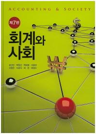회계와 사회(7판)(양장본 HardCover)