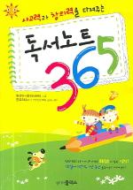 독서노트 365(사고력과 창의력을 다져주는)