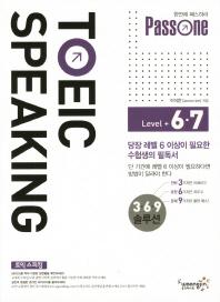 TOEIC SPEAKING LEVEL. 6 7(PASS ONE) #