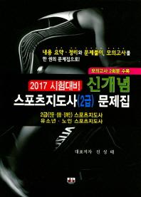 스포츠지도사 2급 문제집(2017 시험대비)(신개념)